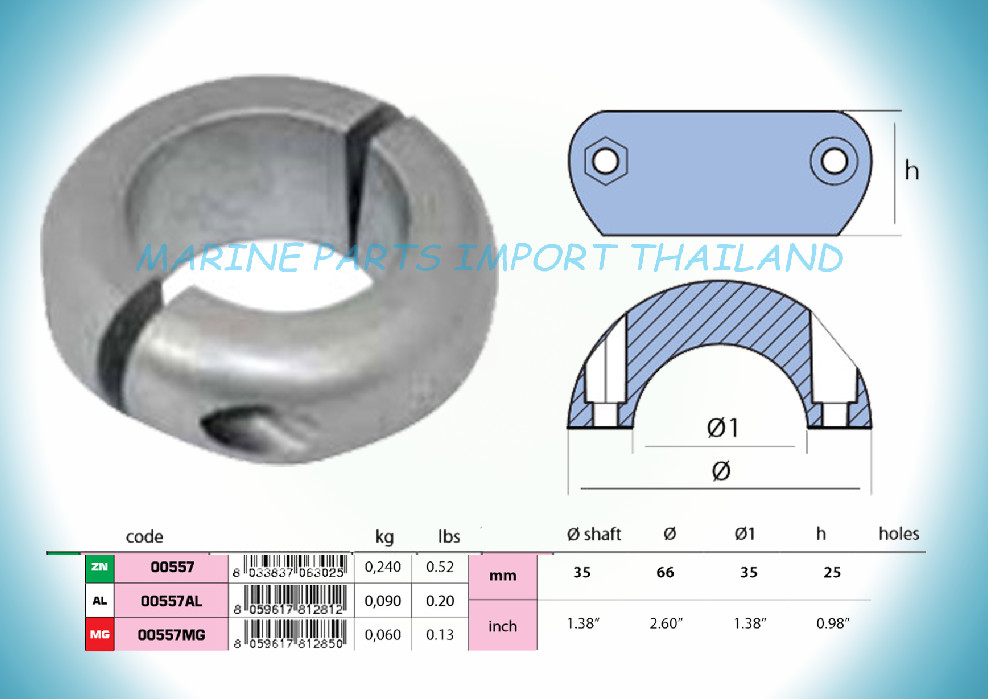Shaft Anode 35mm -1.38